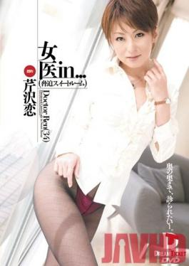 VDD-044 Studio Dream Ticket Woman Doctor in Torture Suite Doctor Ren (34)