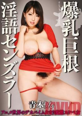 DDB-265 Studio Dogma Big Tits, Big Dick: Dirty Talk 'n' Whacking Off Rin Aoki