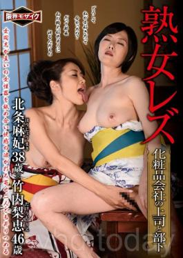 JLZ-009 Mature Woman Lesbians A Boss and Underling at a Cosmetics Company Maki Hojo and Rie Takeuchi