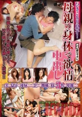 IBMA-024 Studio I.B.WORKS My Son Is A Recluse! Mom With A Hot Body Gets Creampied