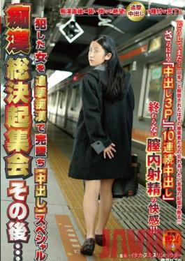 NHDTA-604 Studio Natural High Total Molester Rally After They're Through...They Chase After Their Victim And Ruin Her With Their Molester [Creampies] A Special