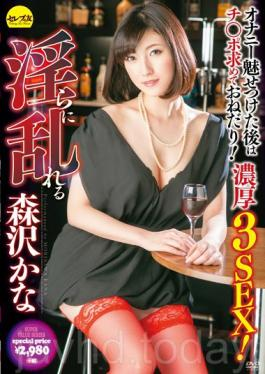 CESD-260 After Wearing Fascinated Masturbation Disturbed Indecent Is Begging You To Seek Ji _ Port! Thick 3SEX Morisawa Kana