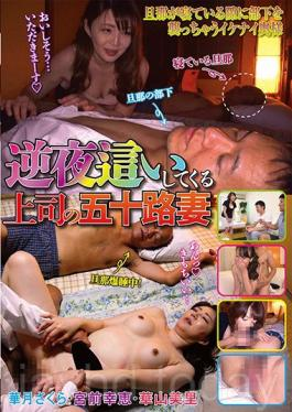 GOJU-006 Age Fifty Wife Of Reverse Night Crawling To Come Boss