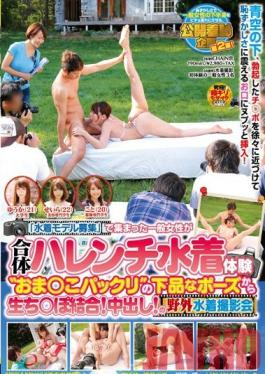 SDMU-099 Studio SOD Create Now Hiring Swimsuit Models- All Of The Gathered Girls Wear Amazingly Kinky Swimsuits And Show Off Their Pussies In Perverted Poses! Creampie Sex! Outdoors Photo Shoot!