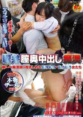 NHDTA-995 Studio Natural High The Train Riding Creampie Molester She Hates It, But She Shamefully Holds On Tight To Her Molester Teachers As She Goes Cum Crazy