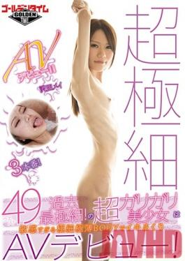 GDTM-195 Studio Golden Time A 49cm Waist! The Thinnest Body In History! An Ultra Skinny Beautiful Girl With An Ultra Sensual Ultra Thin Body Is Cumming Her Mind Out And Making Her AV Debut! Mei Sawada