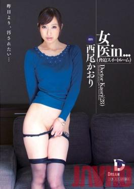 VDD-068 Studio Dream Ticket Woman Doctor in Torture Suite Doctor kaori (28)