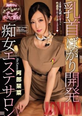 CJOD-134 Studio Chijo Heaven A Slut Massage Parlor To Develop And Improve Only Nipples Kanna Abe