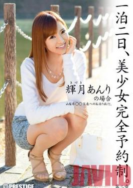 ABP-261 Studio Prestige Beautiful Girl Overnight Reservation. Chapter 2 - Anri Kizuki's Case -