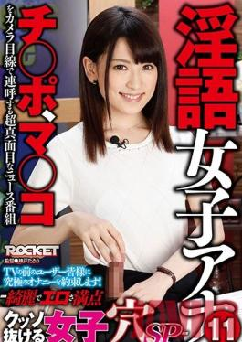 RCTD-002 Studio ROCKET Dirty Talk Female Anchor 11 A Pretty And Erotically Perfect Lady Announcer Who Will Get You Off Special
