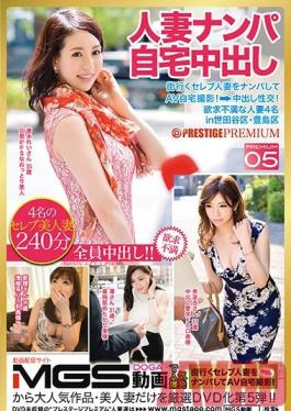 AFS-024 Studio Prestige We Went Picking Up Girls And Found A Married Woman For Some Home Creampie Sex PRESTIGE PREMIUM 4 Horny Married Woman Babes In Setagaya/Toshima 05