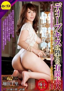 CETD-217 Studio Celeb no Tomo Leisure Ladies Fallen To Deep Kisses 5 She Wants to Be Loved, To Be Satisfied.. Intense Tongue-Kisses & Creampie Sex With The Servant She's Attracted To Chisato Shoda