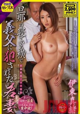 CEAD-015 Studio Celeb no Tomo Young Wife Violated by Father-in-law Next To Her Sleeping Husband Mao Ito
