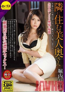 CEAD-005 Studio Celeb no Tomo The Beautiful Madam Next Door. Her Husband Is On A Business Trip And Doesn't Know His Wife Is Getting Raped And Creampied By His Neighbor Akemi Horiuchi