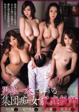BID-043 Studio Chijo Heaven Nympho Home Tutors With a Swarm of Cocks Yu Sakura , Rei Kitajima, Yuki Matsushita & Risa Arisawa