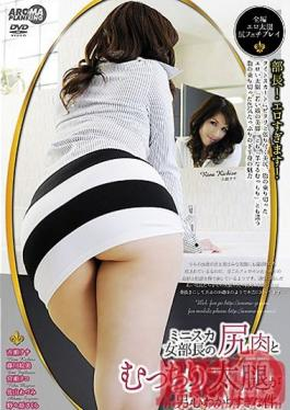 ARM-269 Studio Aroma Planning Miniskirt Lady Boss's Ass Meat And Plump Thighs Understand A Man's Heart Too Well.