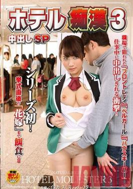 NHDTA-979 Studio Natural High Hotel Molester 3 Creampie Special