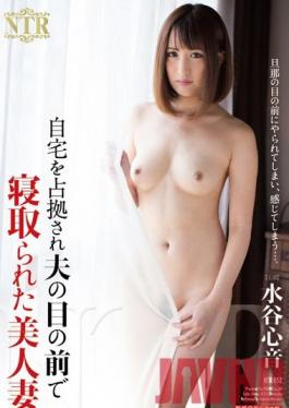 NTR-052 Studio Hibino A Hot Married Woman Gets Fucked In Front Of Her Husband When Their House Is Invaded