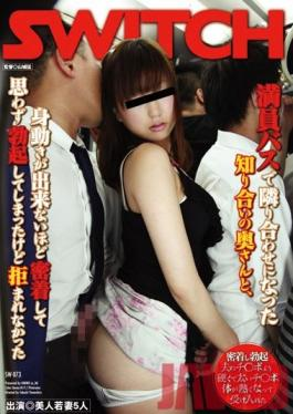 SW-073 Studio SWITCH I Got Hard When My Body Was Pressed Against The Wife Of An Acquaintance In A Crowded Train, But She Didn't Resist Me