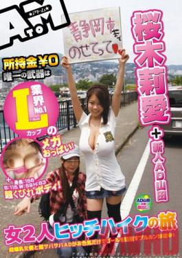 ATOM-100 Studio ATOM Ria Sakuragi + Fresh Face AD Yamada. Money In Their Possession: 0 Yen. The Only Weapon They Have Is The L Cup Mega Tits The Biggest In The Industry! The Hitchhiking Journey Of 2 Women