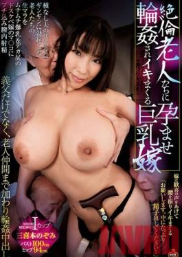 NITR-170 Studio Crystal Eizo The Busty Wife Who Gets Gang Banged And Impregnated By An Insatiable Old Man Nozomi Mikimoto