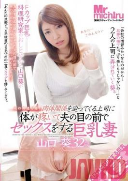 MIST-055 Studio Mr. Michiru Busty Wife Secures Her Husband's Promotion By Fucking His Boss Right In Front Of Him - 32-Year-Old Aoi Yamaguchi