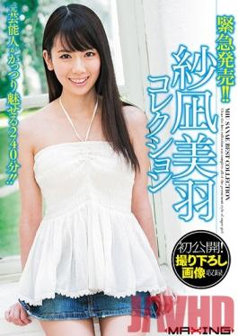 MXSPS-540 Studio MAXING Suddenly On Sale ! Miu Sanae Collection First Time Ever! Exclusive Footage