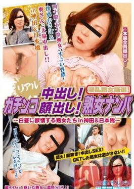 JKSR-137 Studio Big Morkal Picking Up Girls! Mature Woman Creampie And Facial Cumshots! Mature Woman's Daytime Activities...
