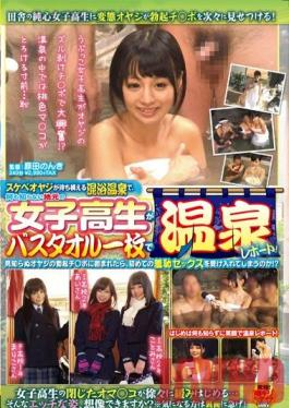 SDMU-068 Studio SOD Create Duped Innocent Country Girl Shows Around a Spa Inn with Only a Bath Towel Around Her! And Now She Is Presented With a Bunch Of Cocks! Will She Have Her First Time SEX!?