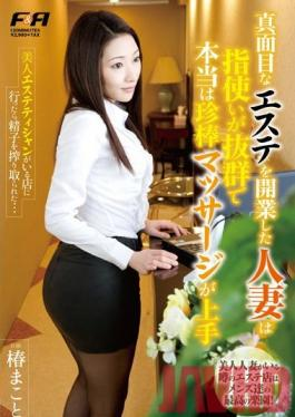 FAA-019 Studio F & A The Married Woman That Opened This Serious Massage Parlor Is Incredibly Skilled With Her Hands, Making For A Great Cock Massage Makoto Tsubaki