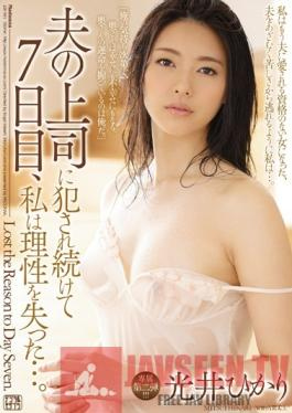 JUX-981 Studio MADONNA On The 7th Day Of Being Continuously Raped By My Husband's Boss, I Finally Lost My Mind... Hikari Mitsui