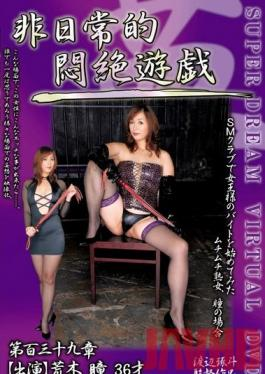 DPHN-139 Studio AVS collector's Extraordinary Game Makes Her Faint: Plump Mature Woman Hitomi Gets Her First Gig As A Queen In A SM Club