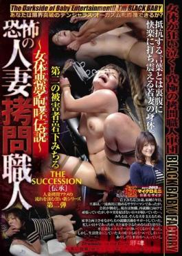 DXHG-002 Studio BabyEntertainment Married Woman in Deep Debt Gets Tied up Humiliated and Tortured to Orgasm ( Michiru Iwashita )