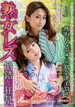 JLZ-010 Studio Ruby Mature Woman Lesbian Perversion And Depravity Lena Fukiishi Natsuko Mishima