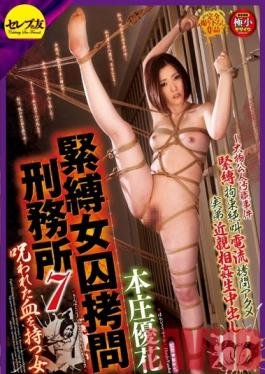 CETD-189 Studio Celeb no Tomo S&MBondage Correctional Facility for Women 7 A Woman With Cursed Blood - Huge Personal Corruption Case: Bondage Electric Torture Creampie Fakecest Climax With Her Stepbrother Yuka Honjo