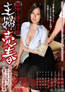 SWH-003 Studio Ruby Showa Married Woman Cinema Theater The Housewife Prostitute