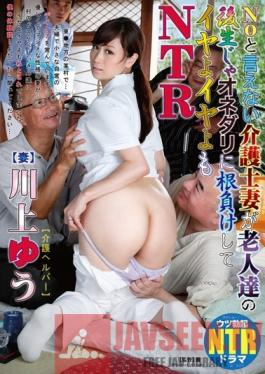 NDRA-008 Studio JET Eizo The Married Carer Who Can't Say No Gives Into The Pleas Of Old Men And Reluctantly Cuckolds Yu Kawakami