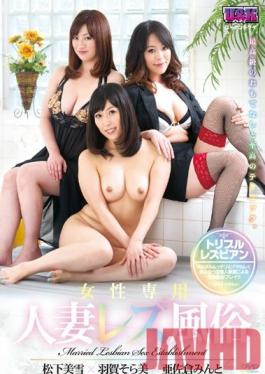 AUKG-200 Studio U & K Women Only - Married Women Lesbian Sex Service