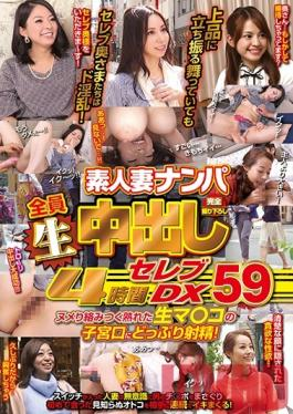 WA-368 Studio Lotus Amateur Wife Pick-Up, All Creampied 4 Hours Celebrity DX 59
