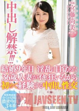 MEYD-246 Studio Tameike Goro Creampie Sex Allowed !! After 9 Years Of Marriage This 36 Year Old Married Woman Awakens Her Lust And Goes Cum Crazy For Her First Experience With Creampie Sex Naomi Kudo