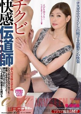EKW-052 Studio Slut,Big Tits,Featured Actress,Blowjob,Handjob,Titty Fuck,Hi-Def - Hot Nipple Evangelist Yurika Aoi