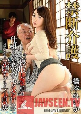 GVG-845 Studio GLORY QUEST - Naughty Nurses Reuika Hashimoto