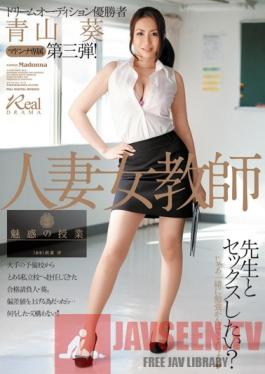 JUC-807 Studio MADONNA Married Woman Teacher Attraction Lesson Aoyama Aoi
