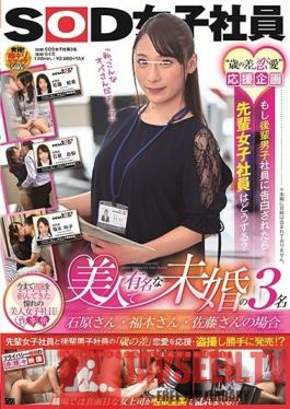 SDMU-918 Studio SOD Create - SOD Female Employee. Dating A Man With An Age Gap If A Female Employee Gets Asked Out By A Younger Male Employee, What Will They Do? 3 Unmarried Girls Who Are Known For Their Good Looks. Miss Ishihara, Miss Fukumoto, Miss Sato
