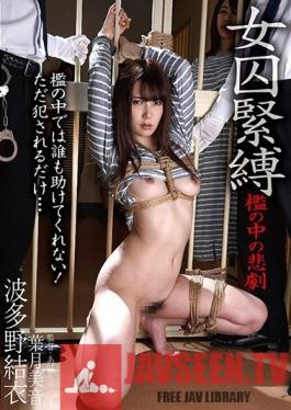 BDA-092 Studio Bermuda/Mousouzoku - Female Prisoner S&M Tragedy In The Cage Yui Hatano