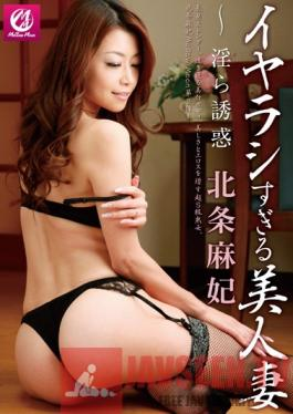 MLW-2030 Studio Mellow Moon Dirty Beautiful Married Woman - Lustful Temptation - Maki Hojo