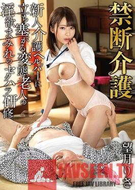 GVG-861 Studio GLORY QUEST - Naughty Nurses Risa Mochizuki