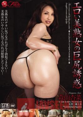 JUFD-125 Studio Fitch Temptation - Dirty Mature Woman With Big Ass Anna Moriyama