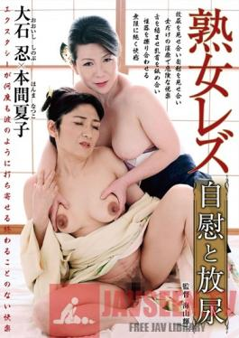 JLZ-006 Studio Ruby Mature Woman Lesbians Masturbation And Golden Showers Shinobu Oishi Natsuko Honma