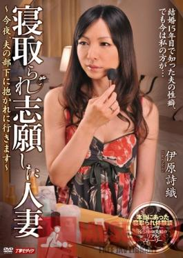 MDYD-825 Studio Tameike Goro Married Woman Wants Another Man - Tonight, I'm Going to Fuck My Husband's Subordinate - Shiori Ihara